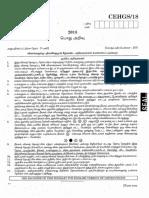 28_02_2018_General Studies.pdf