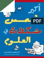 ـ أكبر خمس مشكلات في العلوم.pdf