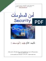 20422133-Security-امن-المعلومات.pdf
