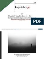 Ζιλ Λιποβετσκί, Ζαν Σερουά – Το Πνεύμα Του Καλλιτεχνικού Καπιταλισμού