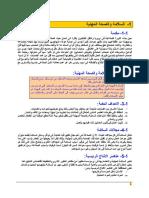 01_occupational-safety.pdf