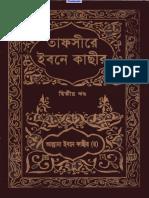 Tafsir Ibn Kathir IFB 02