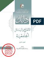 دليل الرسائل والأطاريح- العراق