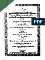 Jothisha-sasthiram