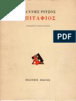 Γιάννης Ρίτσος - Επιτάφιος