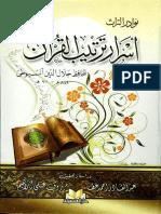 أسرار ترتيب القرآن.pdf