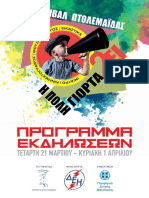 Υψικάμινος Programma 2ο Φεστιβάλ Πτολεμαϊδας