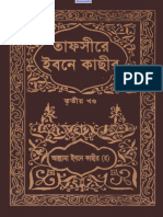 Tafsir Ibn Kathir IFB 03