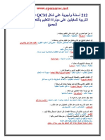 212 أسئلة وأجوبة على شكل QCM في مادة علوم التربية للمقبلين على مباراة التعليم بالتعاقد.pdf