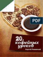 1reminnyy Sergey 20 Kofeynykh Urokov
