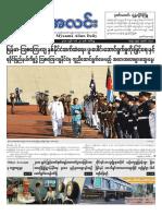 Myanma Alinn Daily_ 20 March 2018 Newpapers.pdf
