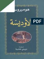 _الأوديسة - موقع روائع الكتب - هوميروس.pdf