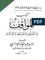 المواقف في التصوف والوعظ والإرشاد - عبد القادر الجزائرى - ط. دار اليقظة العربية