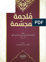 ملجمة المجسمة - علاء الدين البخاري