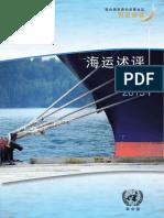 海运评述.pdf