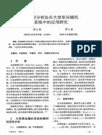 故障树分析法在大型泵站辅机系统中的应用研究
