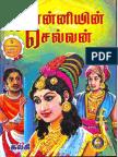 பொன்னியின் செல்வன்   (ஐந்து பாகமும் ஒரே புத்தகத்தில்).pdf