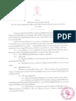 Criteria Asean 57 (1)
