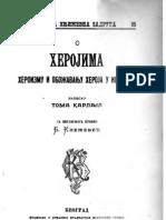 Томас Карлајл - О херојима