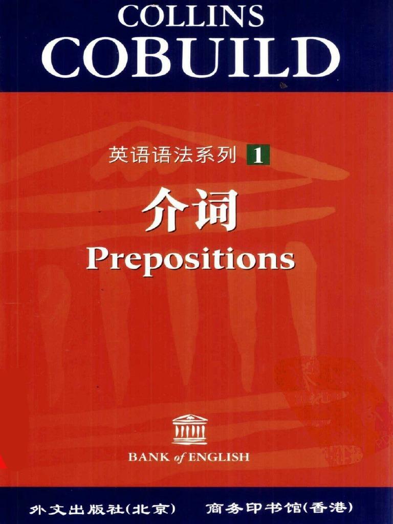 ff0964c42518 柯林斯英语语法系列:1.介词