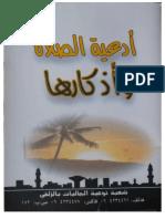 Buku Saku Shalat (Single)