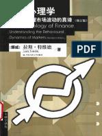 金融心理学 - 掌握市场波动的真谛 (修订版)(1).pdf