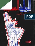 الليبرالية المستبدة - الدكتور رمزي زكي