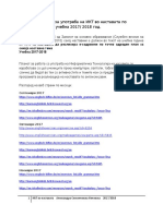 277269978-План-и-Распоред-За-Употреба-На-ИКТ-Во-Наставата-По-Англиски-Јазик-Во-Учебна-2017-2016