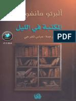 المكتبة_في_الليل_ل_آلبرتو_مانغويل.pdf