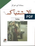 الإشتباك سعادة أبو عراق # 67