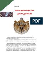 Последњи руски Цар Николај II - Добар домаћин