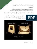 نوروز باستانی و ریشه های علمی آن دربلخ باستان (1) Copy