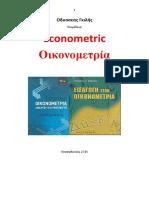 Οδυσσέας Γκιλής. Econometric-Οικονομετρία. Θεσσαλονίκη 2016