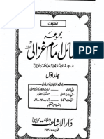 Majmua Rasaail Vol 1 by Imam Ghazali (r.a)