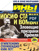 Taini_XX_veka_12_2013.pdf