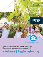 Nel Edu Guide Tamil