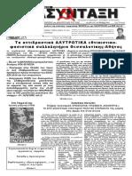 Ανασύνταξη 442 (Φλεβάρης 2018)