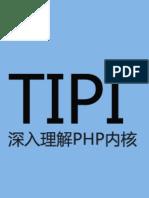 深入理解PHP内核