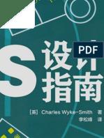 Note` 《CSS 设计指南》学习笔记