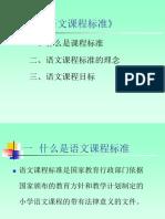 中国课程标准