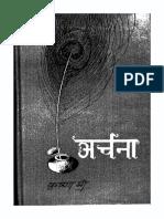 Archna Brajbhasha Pad Sangrah