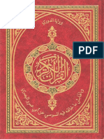 MUSHAF PDF TÉLÉCHARGER WARSH