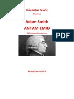 Οδυσσέας Γκιλής. Smith. Adam Smith. Ανταμ Σμιθ. Θεσσαλονίκη 2017.