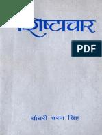 Shishtachar by Chaudhary Charan Singh