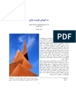 Sattva Raja Tama – .pdf