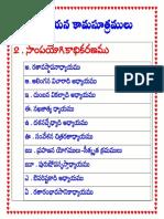 Vatsyayana Kamasutramulu 2