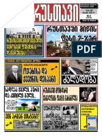 """გაზეთი """"რუსთავი"""", 15-21 მარტი"""