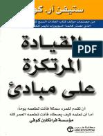 القيادة المرتكزة على مبادئ.pdf