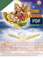 गरुड़ पुराण , गरुड़ पुरानम Garud Puran, Garud puranam