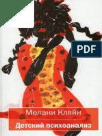 Melani Klyayn Detskiy Psikhoanaliz